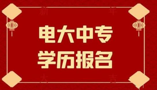 电大中专官方报名网站
